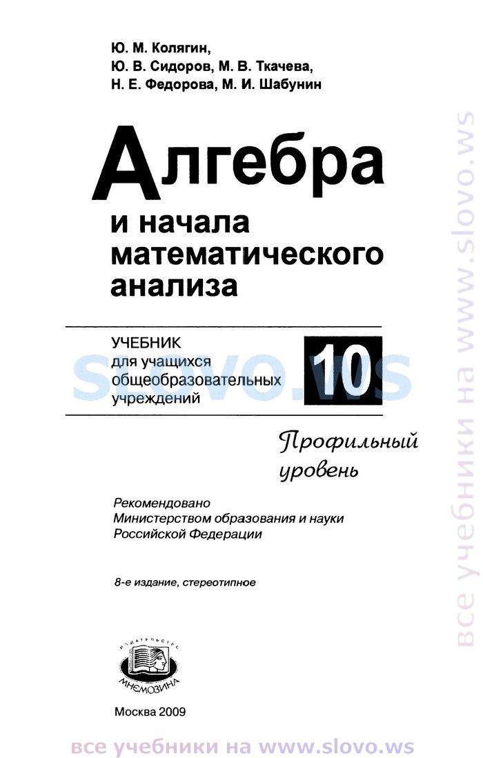Класс гдз математика шабунин 10-11