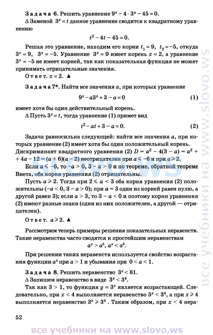 Гдз По Алгебре 11 Класс Ткачева Федорова Онлайн