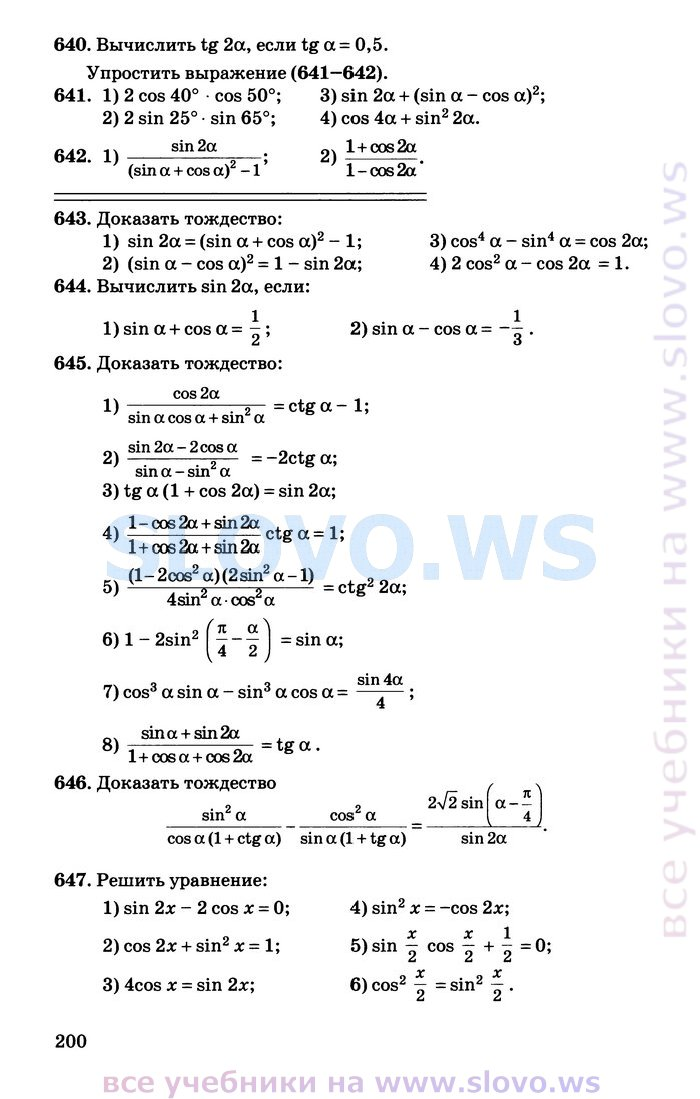 Гдз по алгебре 8 класс колягин ткачева федорова шабунин 2019 упр 430