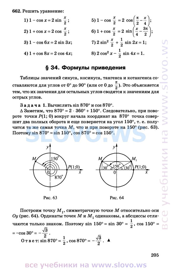 алгебра и начало математического анализа 10 класс ткачева гдз