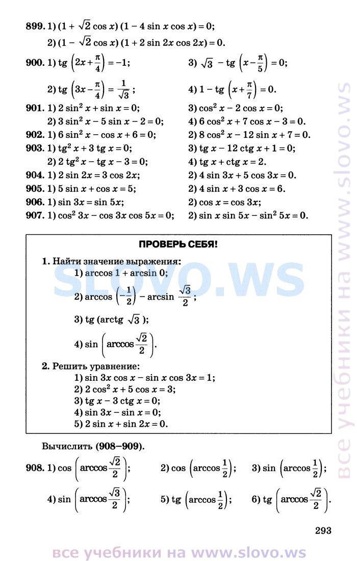 Гдз по изучению алгебры и начала анализа федорова ткачев