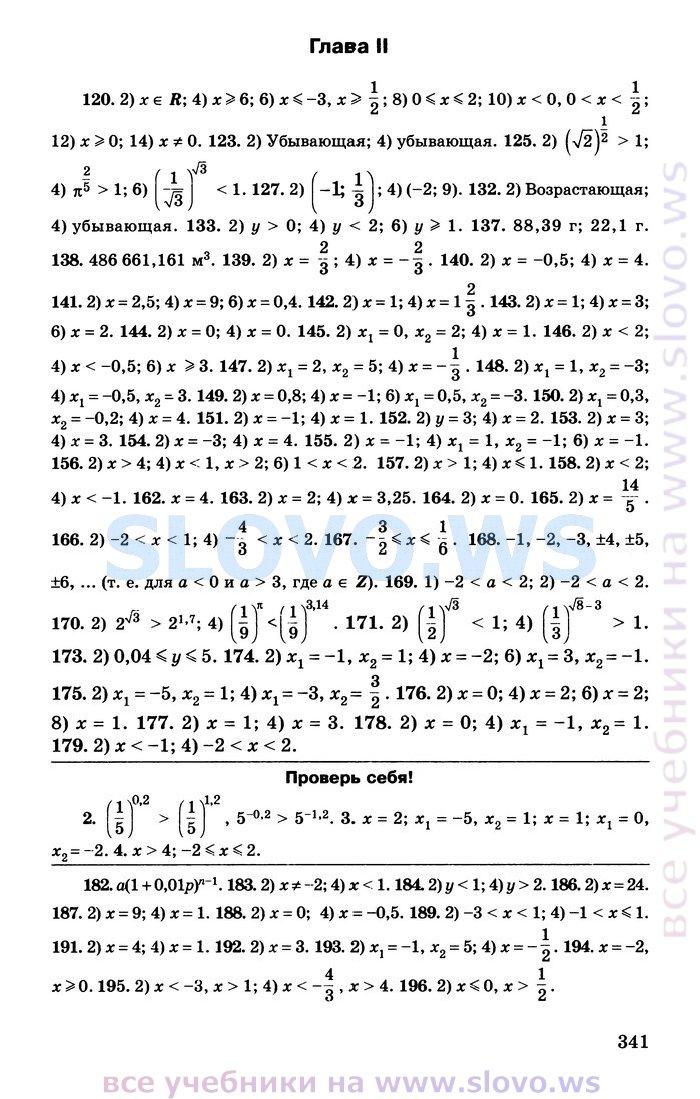 Класс шабунин федорова колягин себя алгебре 7 решебник проверь ткачева по