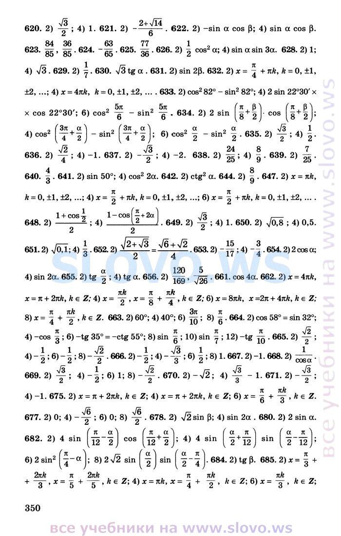 начала класс колягин 2018 по гдз анализа и 10 алгебре ткачева федорова
