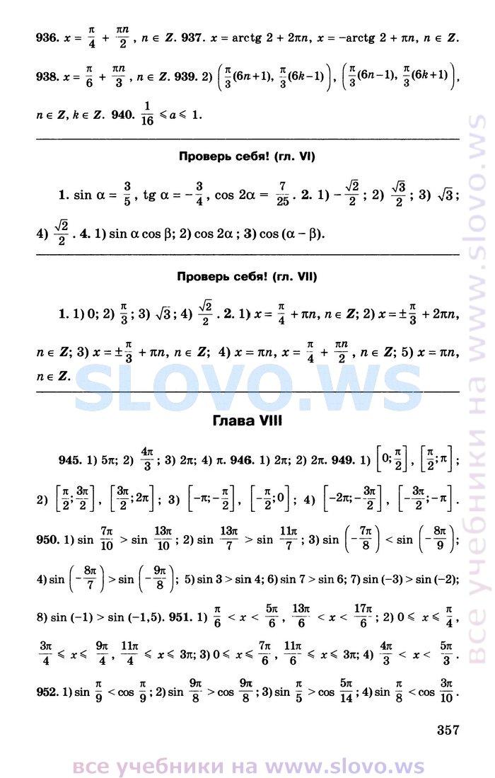 Гдз по алгебре 10-11 класс алимов проверь себя