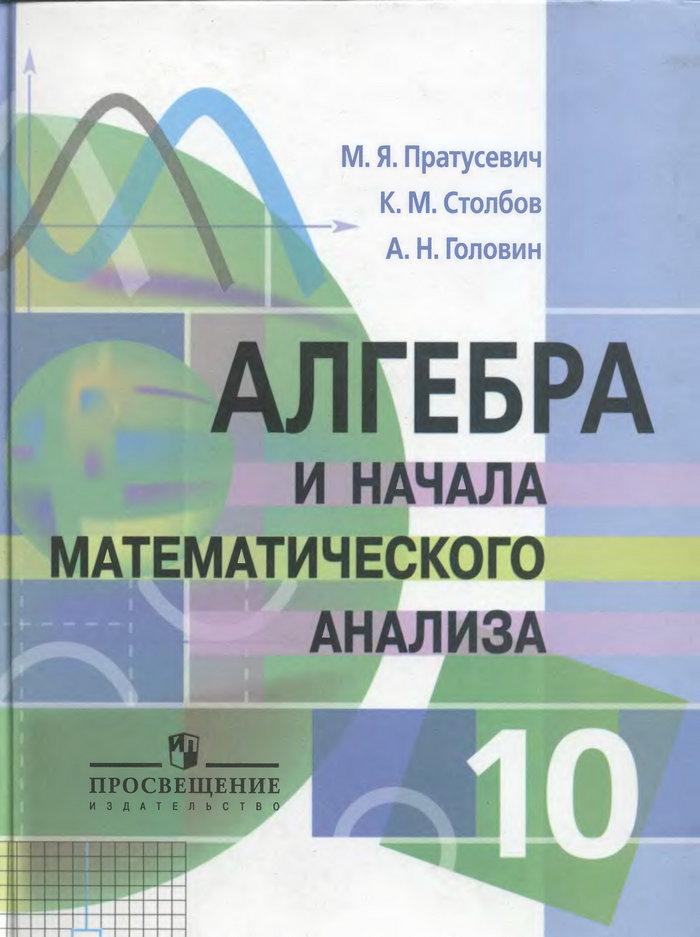 Гдз по Алгебре 11 Класс Колмогоров Профильный Уровень
