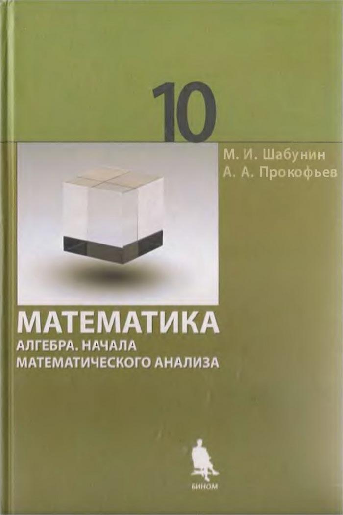 10-11 гдз класс шабунин математика
