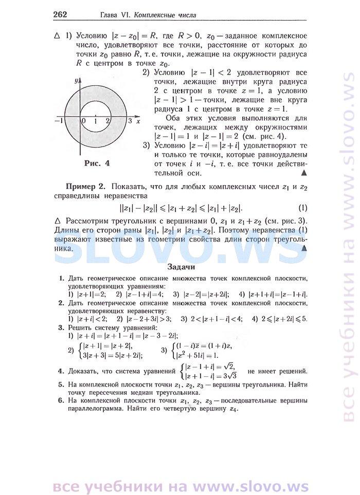 Решебник Учебника По Алгебре 10 Класс Профильный Уровень Колягин