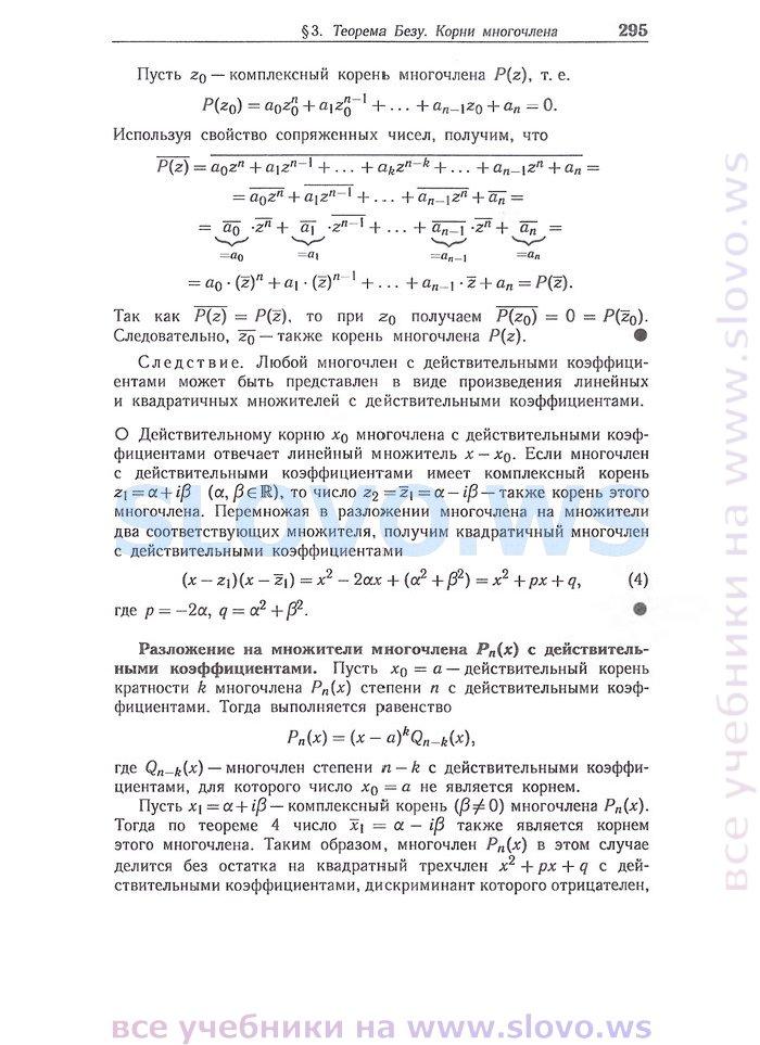 Абылкасымов Шойынбеков Гдз Алгебра 10 Класс