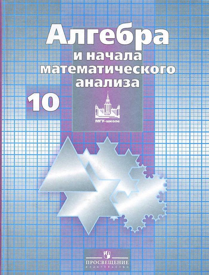 гдз алгебра с.м.никольский, м.к.потапов, н.н.решетников, а.в.шевкин