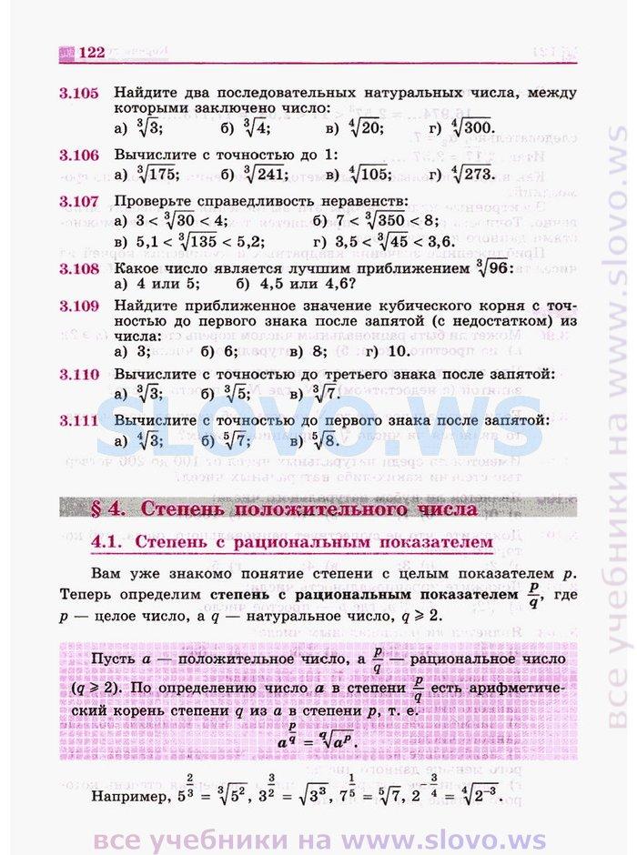 Класс 10 с.м.никольский гдз учебнику к алгебры