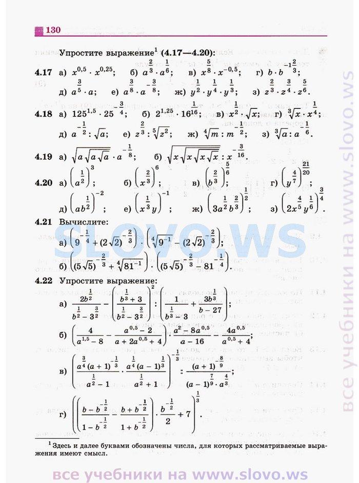 Гдз по алгебре 7 класса никольский, потапов, решетников, шевкин