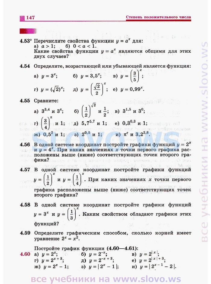 никольский решебник класс 2006 10 алгебре по
