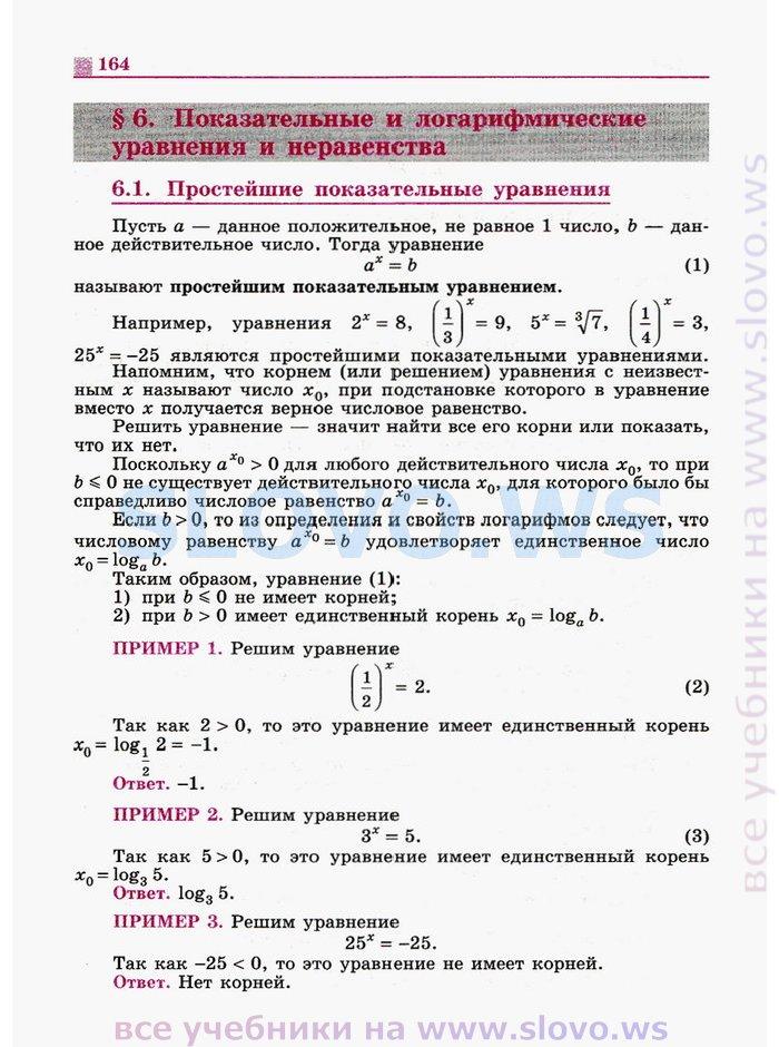 решебник губанов физика 10 класс