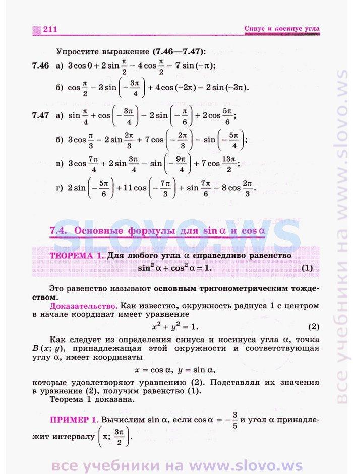 Решебник Учебника По Алгебре 7 Класс Никольский