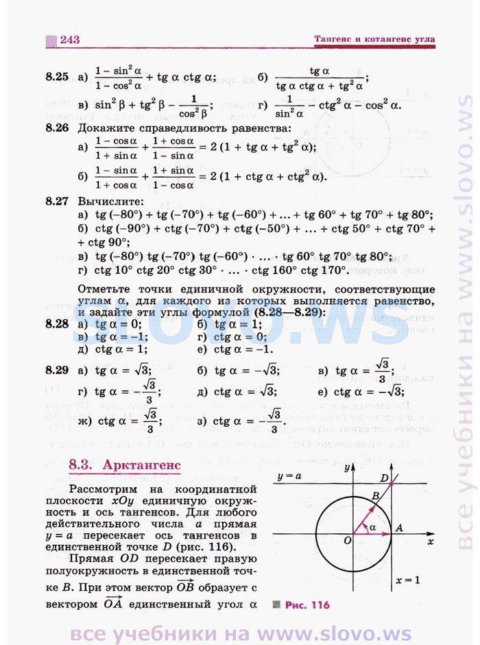 мгу решебник 10 по алгебре класс
