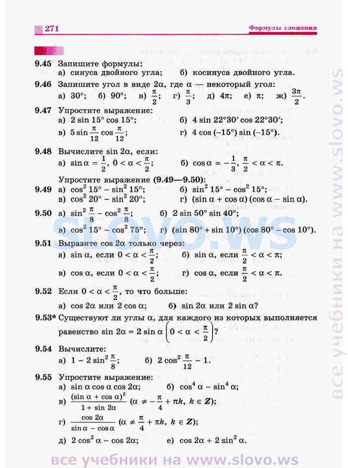 Читать онлайн с.м.никольский алгебра 10 класс решебник