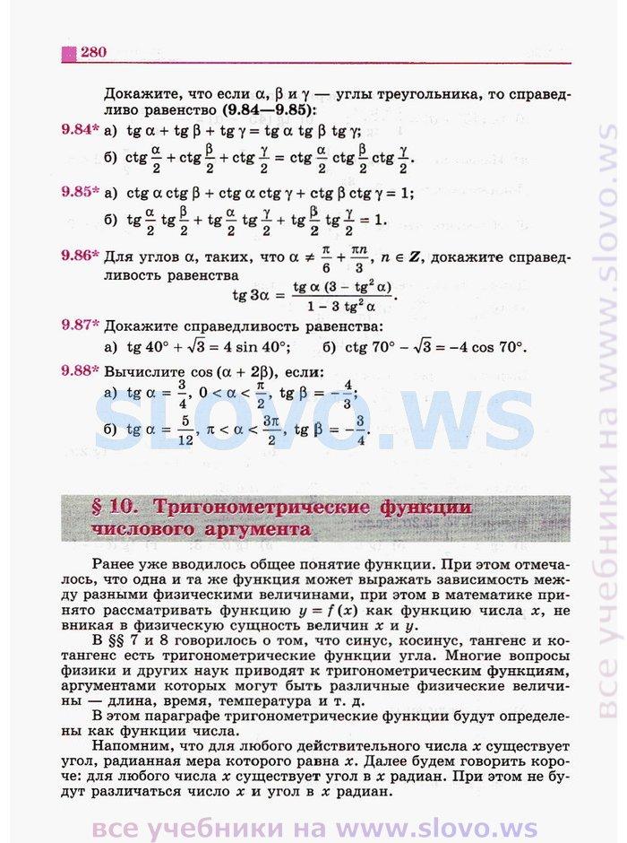 Математического начала гдз решебник и анализа 10 никольский алгебра гдз класс
