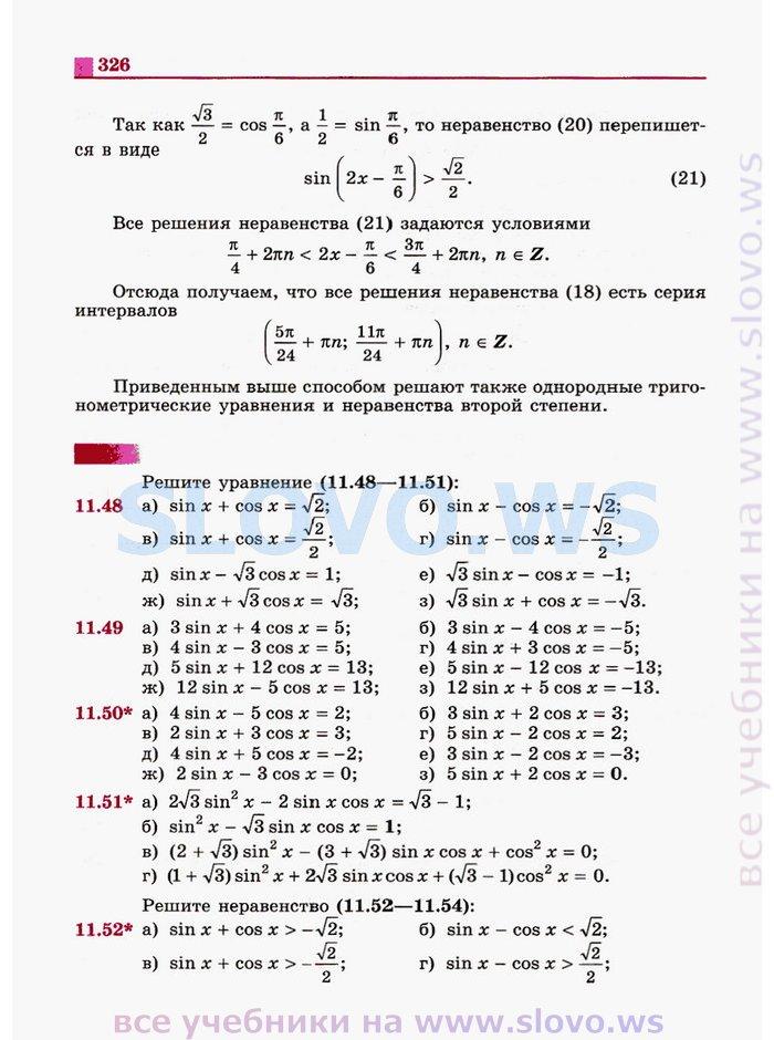 анализа начало никольский алгебра и класс гдз 11 алгебре по