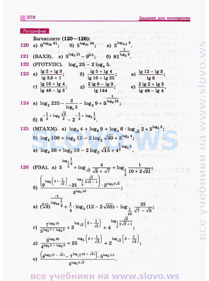 10 анализа математического гдз гдз начала никольский класс и решебник алгебра