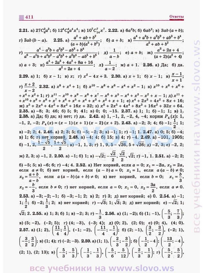 Никольский алгебра и начала анализа 10 класс