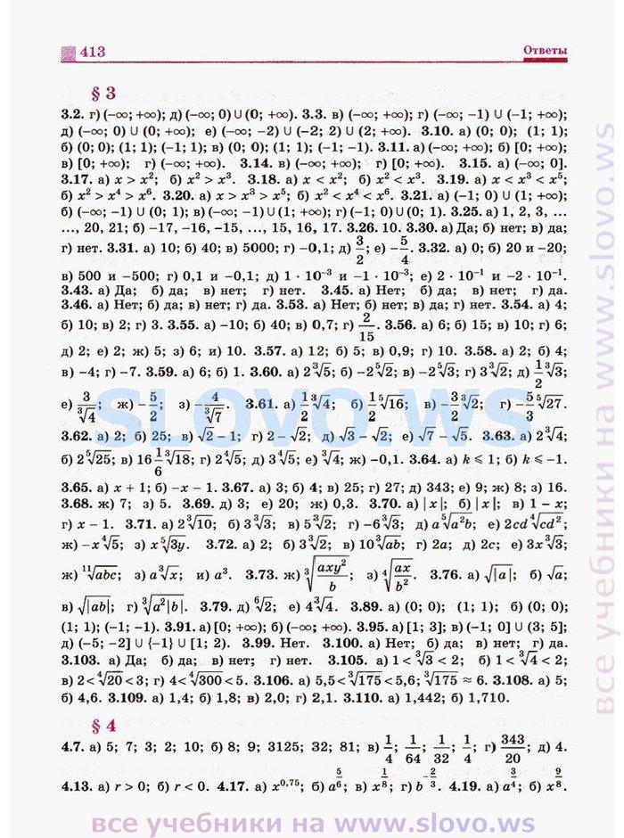 алгебра 10 класс никольский потапов дидактические материалы гдз