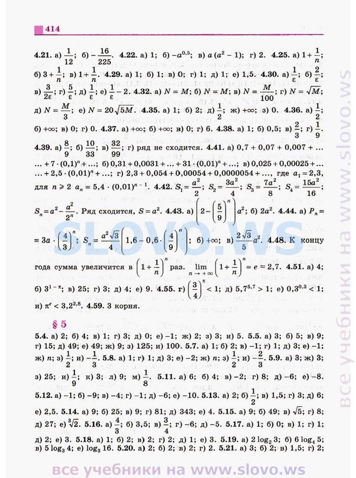 Гдз Дидактический Материал За 8 Класс Алгебра Потапов