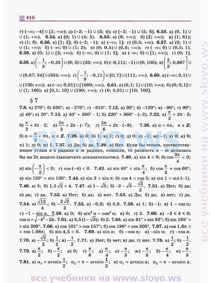 решебник алгебра и начала анализа 10 класс решетников