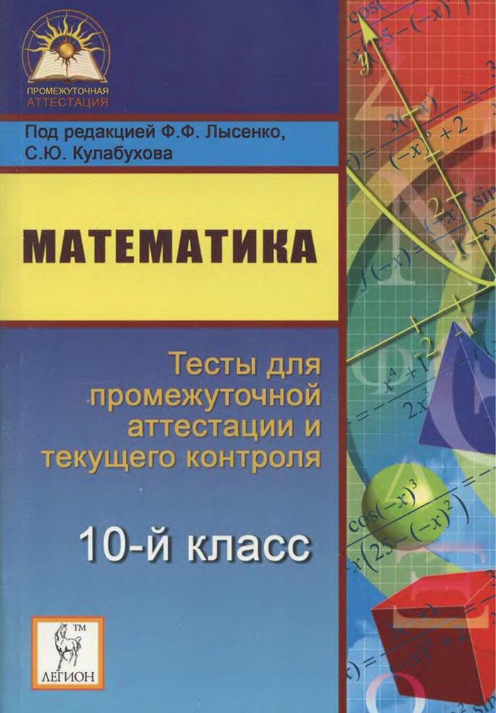 10 класс математика решебник колмогорова скачать