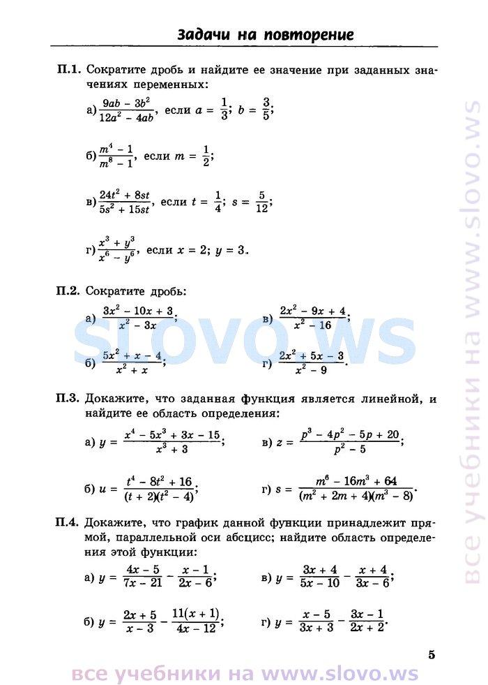 по 10 часть 2 профильный решебник мордкович алгебре уровень