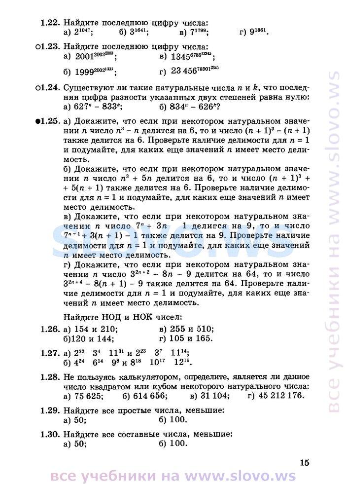 Решебник алгебра 11 мордкович профильный уровень