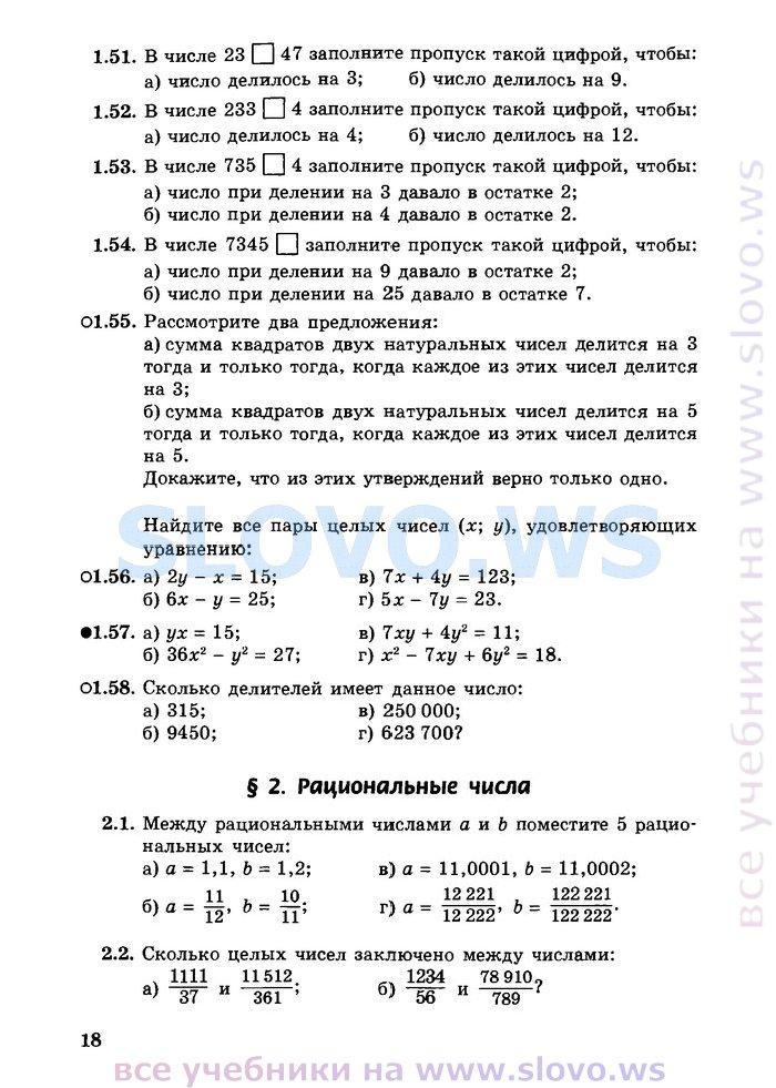 Решебник у учебнику алгебры 10 класс профильный уровень мордкович