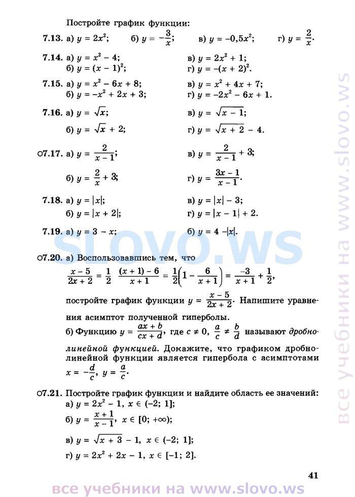 По решебник алгебре профильный 10 мордкович