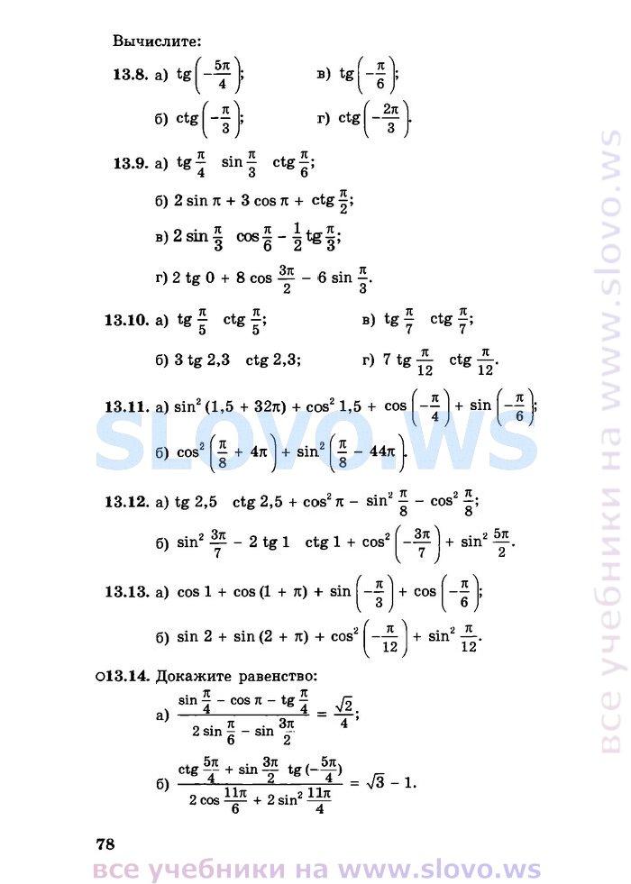 10 мордкович задачник по математике профильный