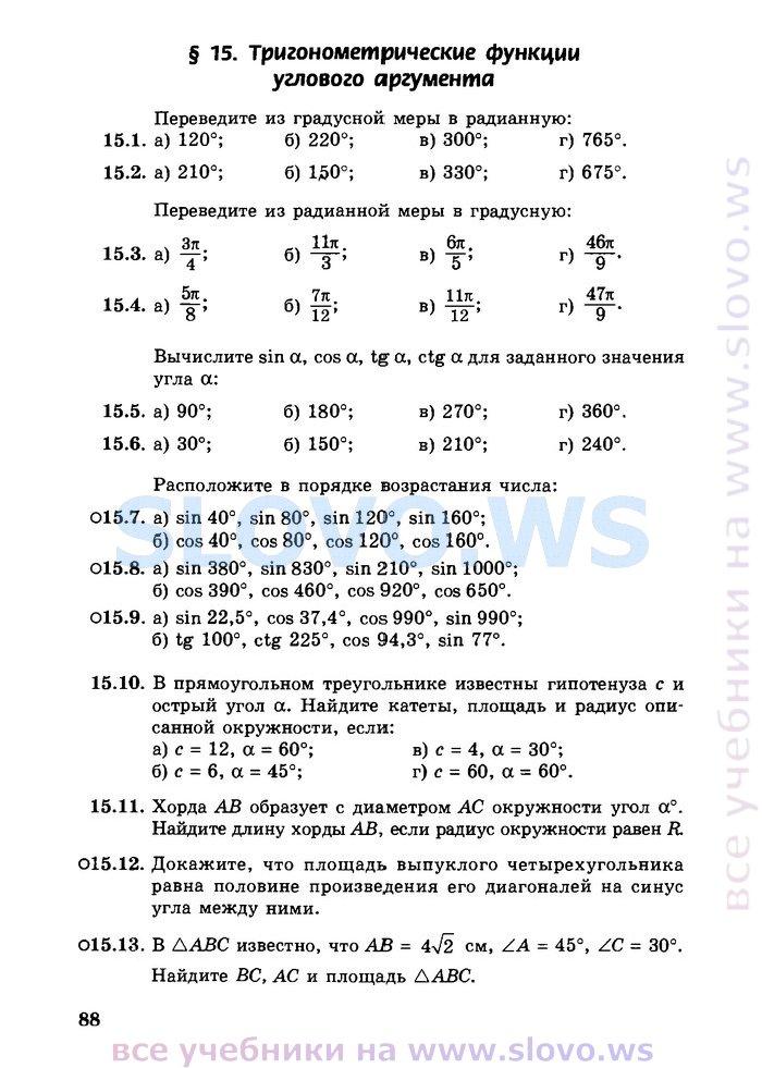 гдз тригонометрия 10 класс теляковский онлайн