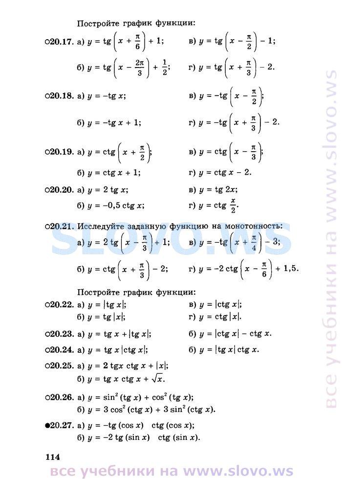 10 мордкович алгебре учебник по задачник класс профильный