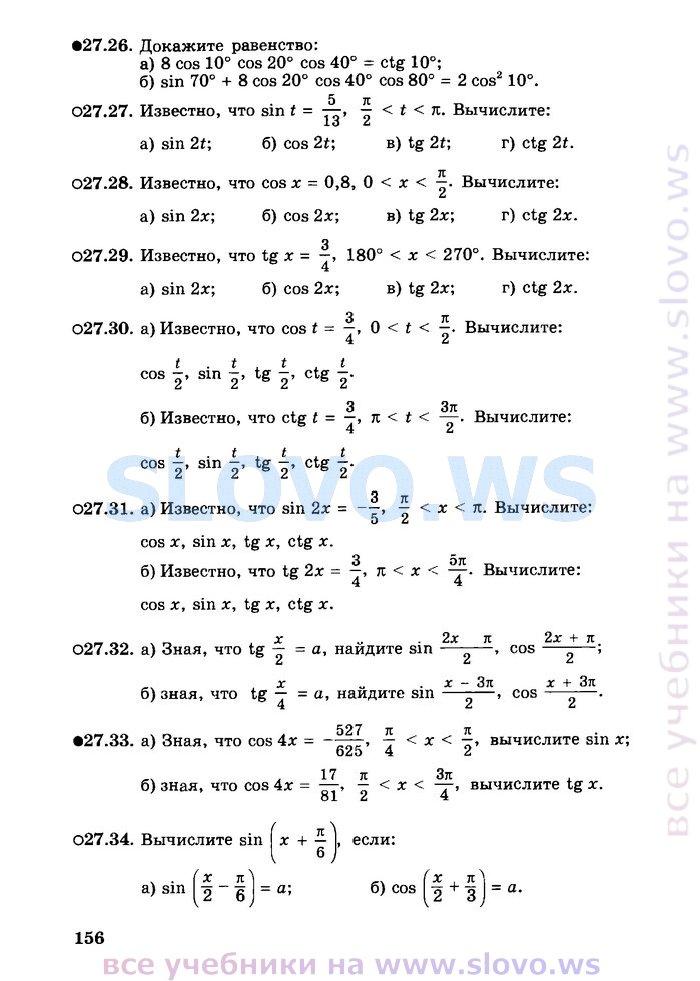 Профильный 2 гдз часть мордкович гдз по класс задачник уровень алгебре 10