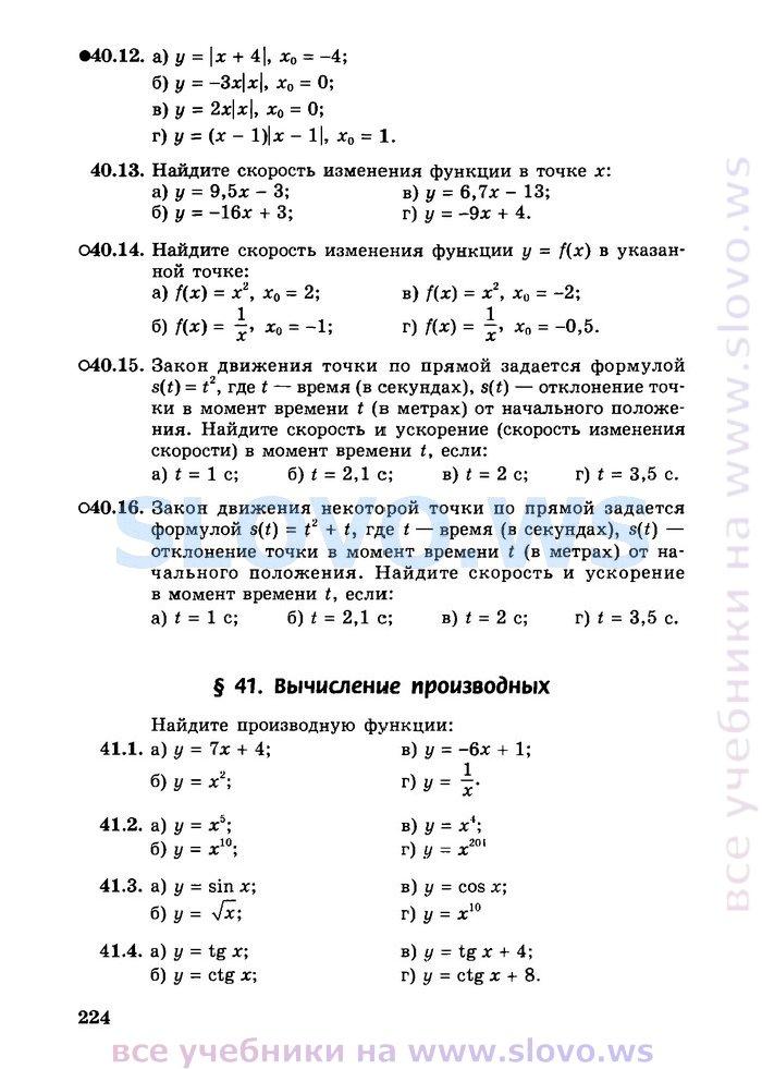 профильный алгебры у уровень мордкович решебник 10 класс учебнику