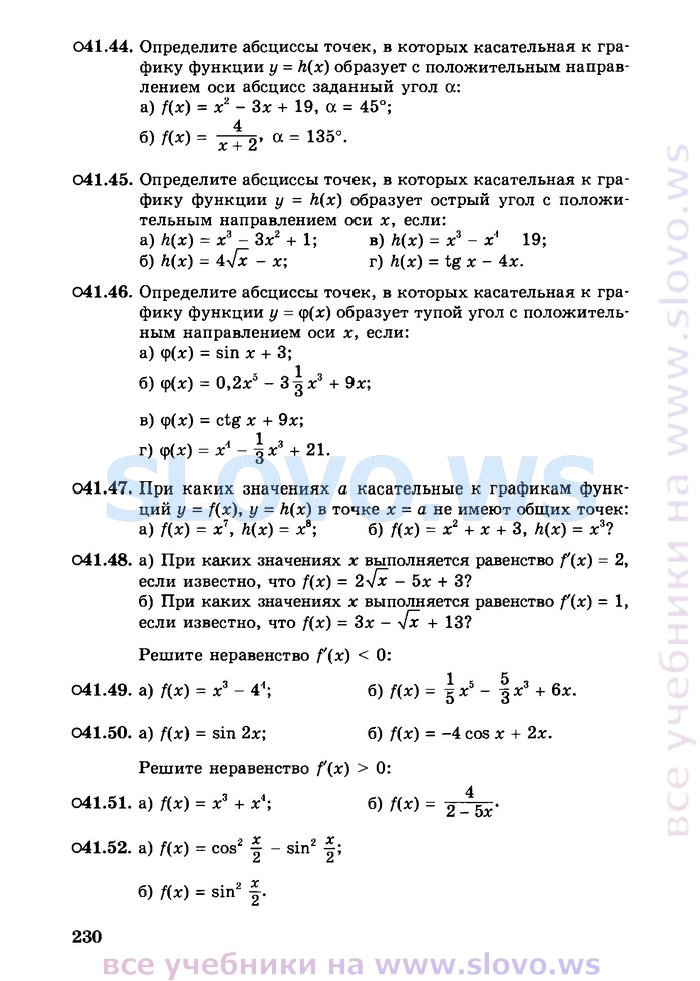 решебник решению математика задачах к в лисичкин