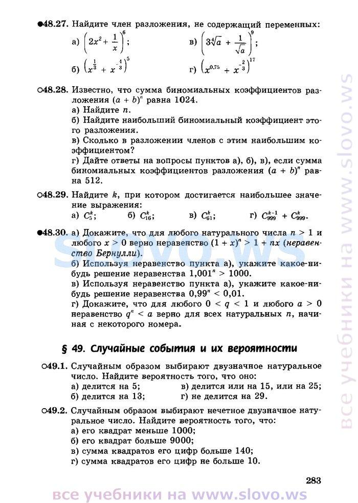 Решебник По Алгебре И Начала Анализа Часть 2 Задачник