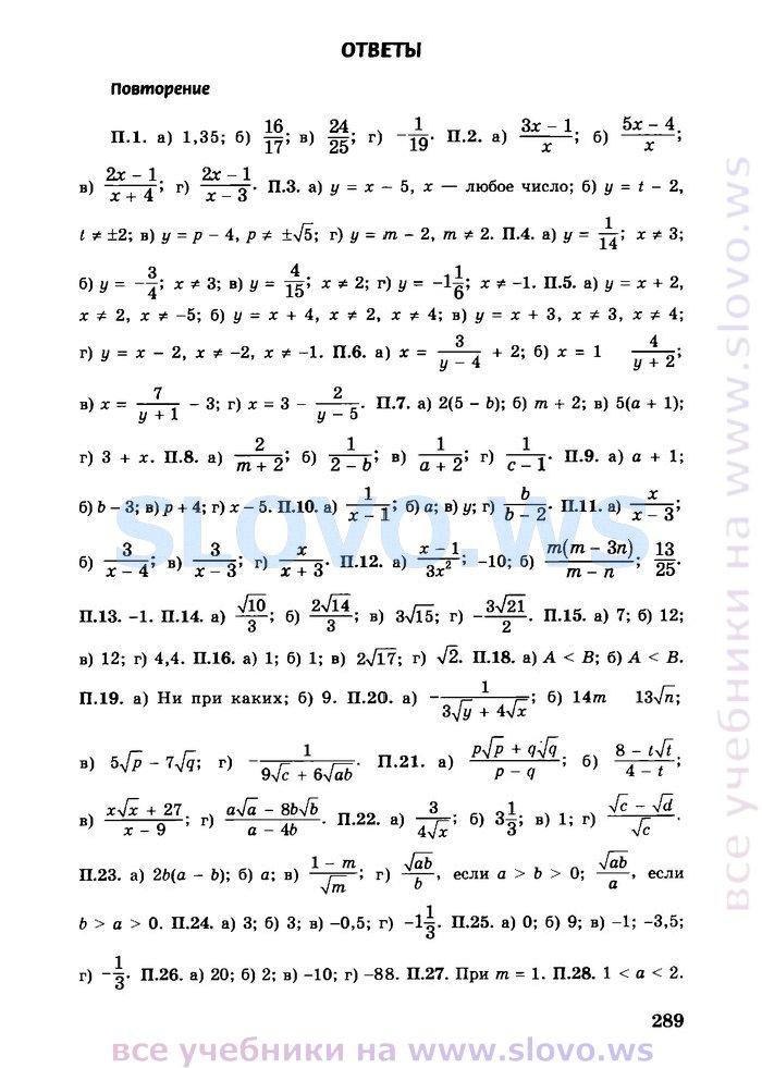 По 2 анализа задачник класс и начало 10 алгебре часть гдз уровень профильный