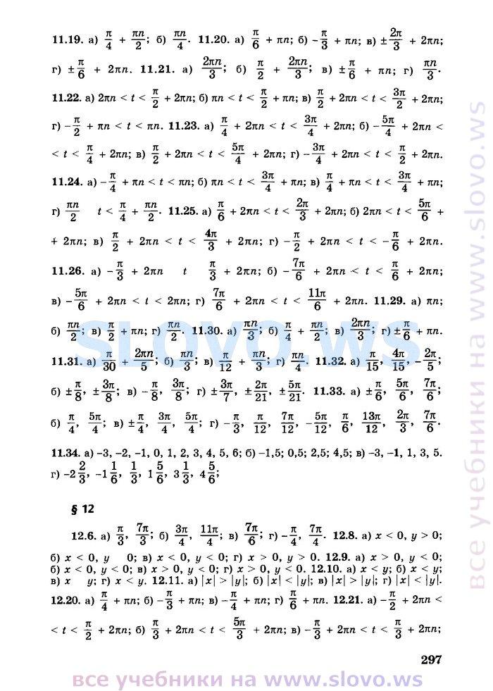 по мордкович задачник профильный математике 10