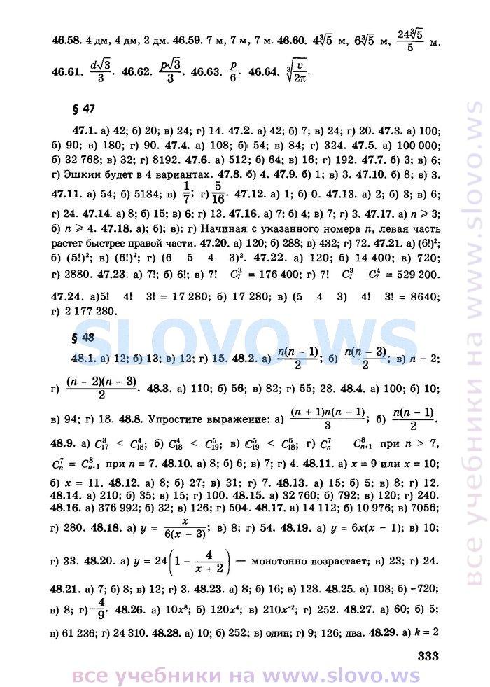 Гдз по алгебре 10 класс мордкович профильный уровень задачник