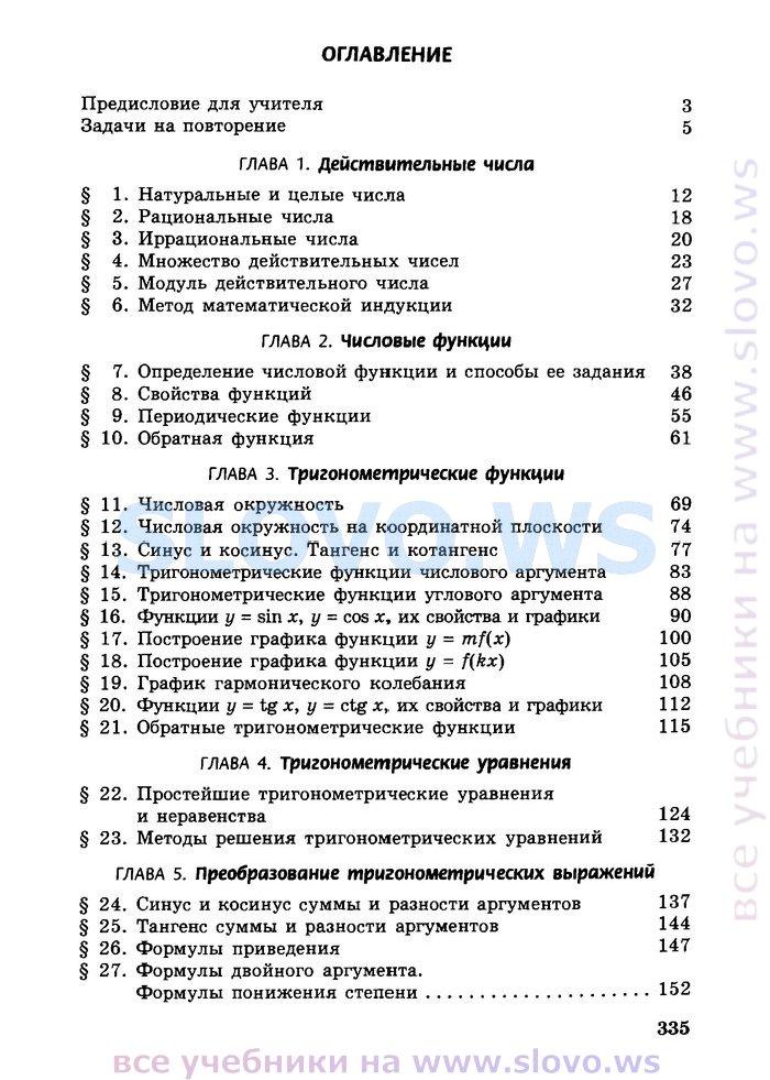 Гдз 10 Класс Алгебра Е.П Нелин Профильный Уровень