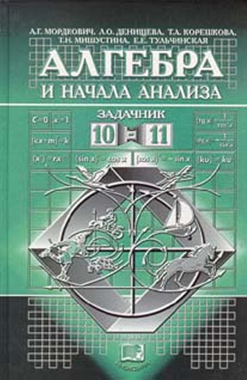 Обложка мордкович 10-11 класс решебник
