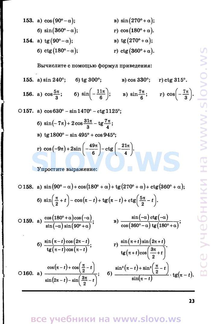 гдз по алгебре 10 класс а.г. мордкович л.о.денищева