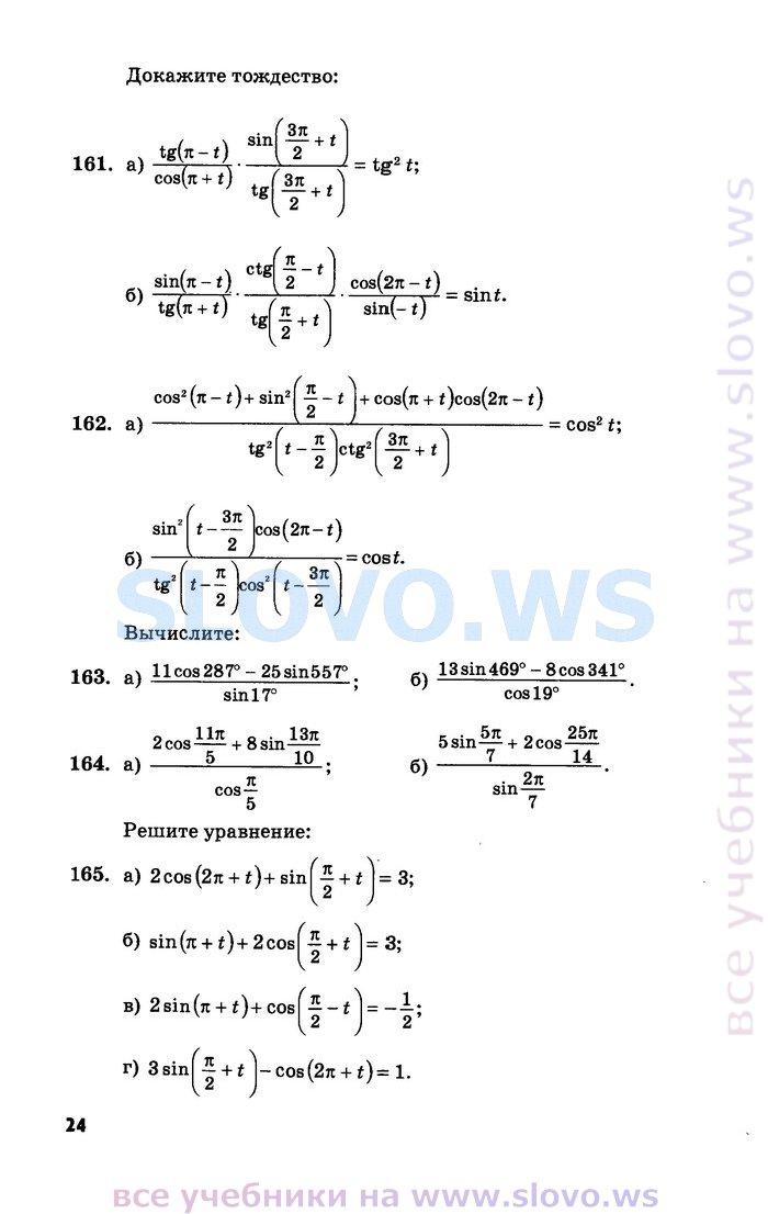 скачать класс решебник семенов алгебра мордкович 10