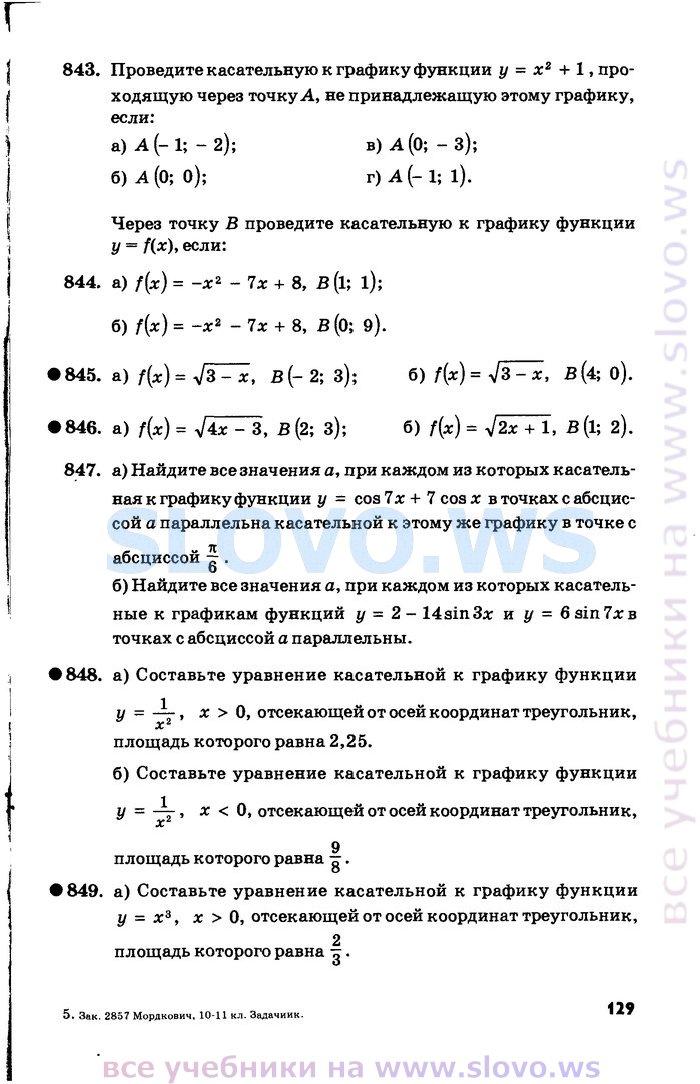 Л.о.денищева а.г. 10 по мордкович класс гдз алгебре