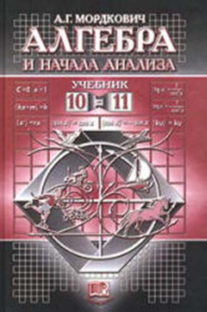 Решебник Алгебра 11 Класс Никольский
