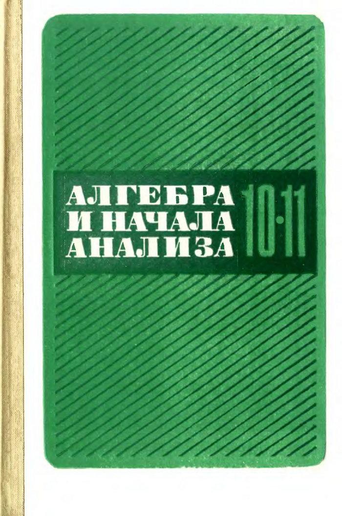 Читать онлайн учебник алгебра 10-11 класс колмогоров