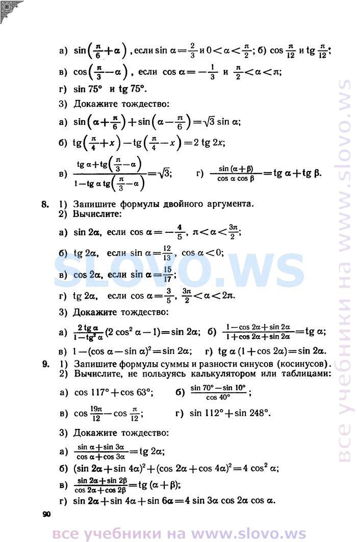 Решение задач по математике л.я федченко 6 класс